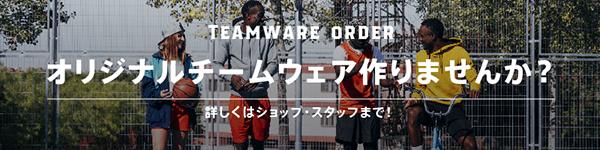 オリジナルチームウェア作りませんか?